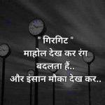 Hindi Shayari New Images best photo hd download