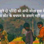 Hindi Shayari New Images cute friend hd download