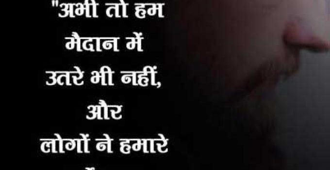 Hindi Shayari New Images photo for whatsapp hd download