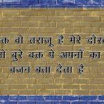 Hindi Shayari Images pics hd