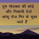 Hindi Shayari Images pictures free hd