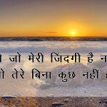 Hindi Shayari Images photo for whatsapp