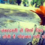 Hindi Shayari Images wallpaper photo hd