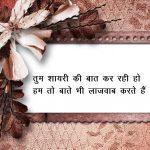 Hindi Shayari Images pictures download