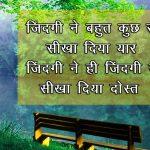 Hindi Shayari Images photo free hd download