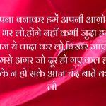 Hindi Shayari Whatsapp DP Images pics free hd