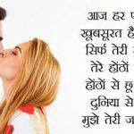 Hindi Shayari Whatsapp DP Images pictures for hd