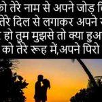 Hindi Shayari Whatsapp DP Images photo download