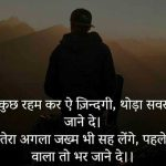 Hindi Shayari Whatsapp DP Images photo hd download