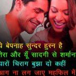 Hindi Shayari Whatsapp DP Images photo for hd