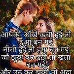 Hindi Shayari Whatsapp DP Images pics hd