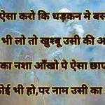 Hindi Shayari Whatsapp DP Images photo pics hd