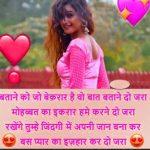 Hindi Shayari Whatsapp DP Images for hd