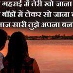 Hindi Shayari Whatsapp DP Images photo for download