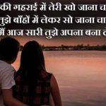 Hindi Shayari Whatsapp DP Images pics photo hd