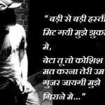 Hindi Shayari Whatsapp DP Images photo hd