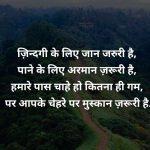 Hindi Shayari Whatsapp DP Images pictures download