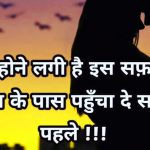 Hindi Shayari Whatsapp Dp Free Download