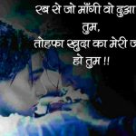 Hindi Shayari Whatsapp Dp Images Photo