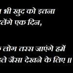 Hindi Status Whatsapp DP Profile images photo download