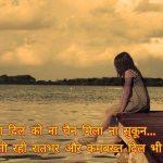 Hindi Status Whatsapp DP Profile images pics download