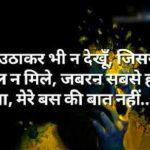 Hindi Status Whatsapp DP Profile images pics hd