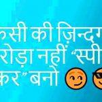 Hindi Status Whatsapp DP Profile images photo hd