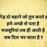 Hindi Status Whatsapp DP Profile images pics photo hd
