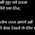 Hindi Status Whatsapp DP Profile images photo free hd