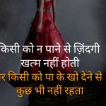 Hindi Status Whatsapp DP Profile images pics free hd