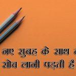 Hindi Suvichar Images photo hd