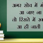 Hindi Suvichar Images wallpaper for whatsapp