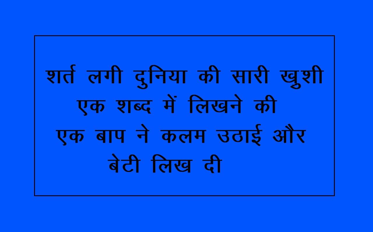 Hindi Suvichar Images photo free download