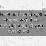 Hindi Suvichar Images pics photo free hd
