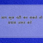 Hindi Suvichar Images pictures download