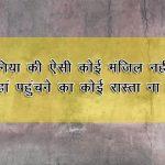 Hindi Suvichar Images photo download