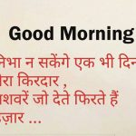 Hindi Suvichar Quotes Whatsapp DP Profile Images pics photo free hd download