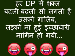 Hindi Whatsapp DP Profile Images