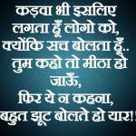 Best Hindi Whatsapp Dp Images Pics Download
