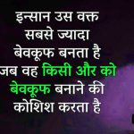 Best Hindi Whatsapp Dp photo for Facebook