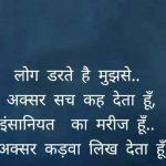 Hindi Whatsapp Dp Wallpaper Free Download