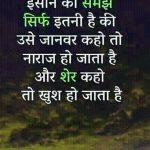 Best Hindi Whatsapp Dp Pics Wallpaper Download