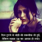 Sad Girls Best Hindi Whatsapp Dp Images
