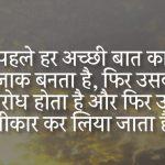 Best Hindi Whatsapp Dp Pics New Download