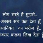 Hindi Whatsapp Dp Pics Images Download