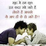 Love Couple Hindi Best Hindi Whatsapp Dp Pics Images Download
