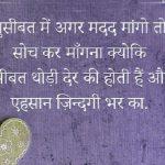 Hindi Whatsapp Dp Photo HD Download