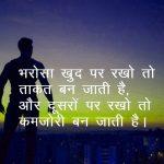 Hindi Whatsapp Dp Wallpaper Images Download