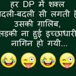 Hindi Whatsapp Dp Pic Download