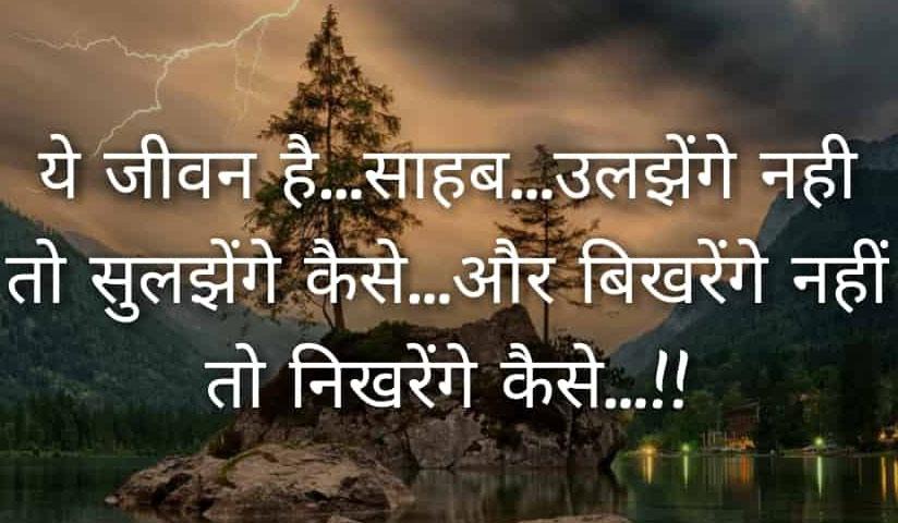 LatestHindi Whatsapp Status Images Pics Download